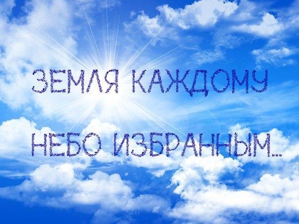 Земля в молитвах до небес