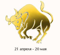 гороскоп на сегодня овен бесплатно. #12
