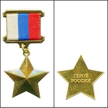 звезда героя россии на прозрачном фоне почему такие