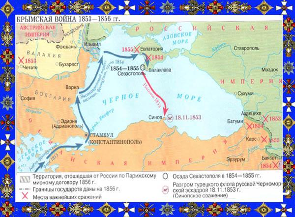 война карта гдз класс крымская 8